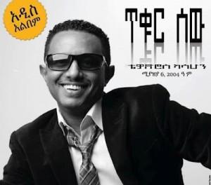 TikurSew Album CD