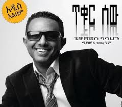 A new Ethiopian sound via Teddy Afro | TEDDYAFRO &